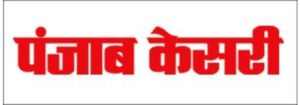 Famous Hindi Language Newspaper In Punjab